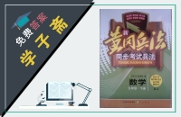新黄冈兵法同步考试兵法九年级下册数学人教版答案