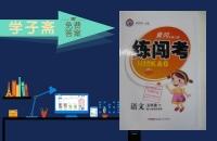 2016年黄冈金牌之路练闯考五年级语文下册人教版答案