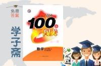 2015年黄冈100分闯关七年级下册数学人教版答案