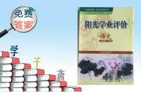 2015年阳光学业评价七年级语文上册人教版答案
