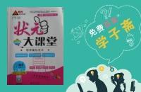 2016年黄冈状元成才路状元大课堂七年级语文下册人教版答案