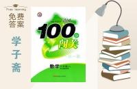 2015年黄冈100分闯关八年级下册数学人教版答案