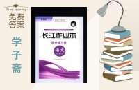 2016长江作业本同步练习册语文七年级下册鄂教版答案