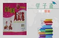 2016年启东黄冈大试卷六年级语文下册江苏版答案