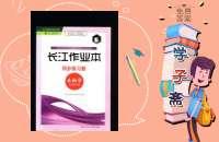 2016长江作业本同步练习册生物学七年级下册人教版答案