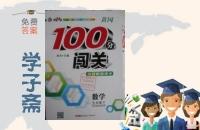2016年黄冈100分闯关九年级数学下册北师大版答案