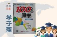 2016年黄冈100分闯关八年级数学下册人教版答案