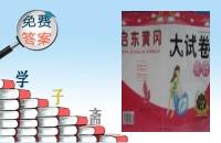 2016年启东黄冈大试卷八年级英语下册译林牛津版答案