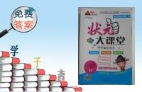 2016年黄冈状元成才路状元大课堂五年级语文下册人教版答案