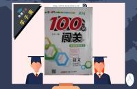 2016年黄冈100分闯关九年级语文下册人教版答案