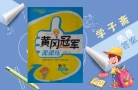 2016年黄冈冠军课课练五年级数学下册苏教版答案