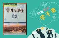 学习与评价八年级英语上册沪教版答案
