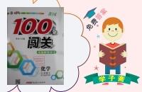 2016年黄冈100分闯关九年级化学下册人教版答案