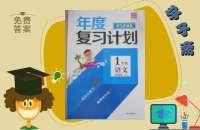 学习总动员年度复习计划一年级下册语文人教版答案