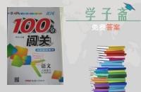 2016年黄冈100分闯关八年级语文下册人教版答案