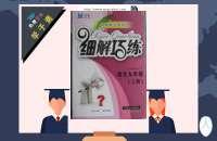 2015年细解巧练九年级语文上册苏教版答案