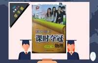 2016年课时夺冠九年级物理下册沪粤版答案
