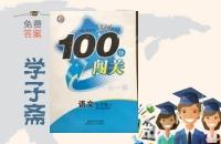 黄冈100分闯关一课一测九年级语文下册苏教版答案