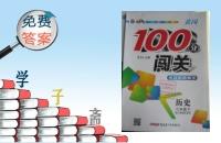 2016年黄冈100分闯关八年级历史下册人教版答案