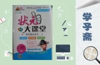 2016年黄冈状元成才路状元大课堂六年级数学下册人教版答案