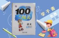 黄冈100分闯关五年级语文下册江苏版答案