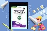 2016长江作业本同步练习册英语七年级下册人教版答案