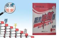 黄冈金牌之路期末冲刺卷八年级地理下册湘教版答案
