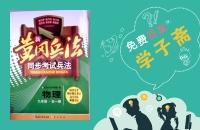 新黄冈兵法同步考试兵法九年级下册物理崇文书局答案