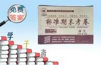 标准期末考卷八年级语文第一学期上海地区专用答案