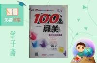 2016年黄冈100分闯关七年级历史下册人教版答案