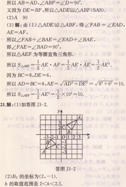 人教版九年级上册数学课时练阶段检测卷 三 答案