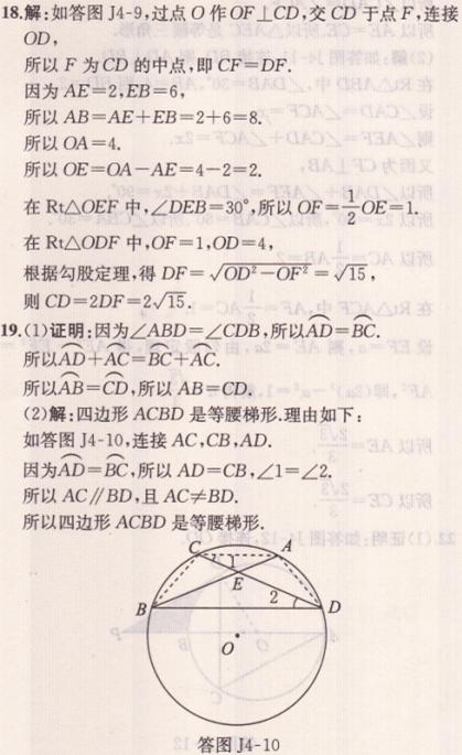 人教版九年级上册数学课时练阶段检测卷 四 答案