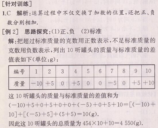 人教版七年级上册数学课时练1.3有理数的加减法第2课时 答案