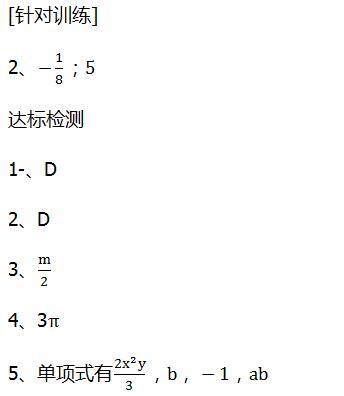 人教版七年级上册数学课时练2.1整式第1课时 答案