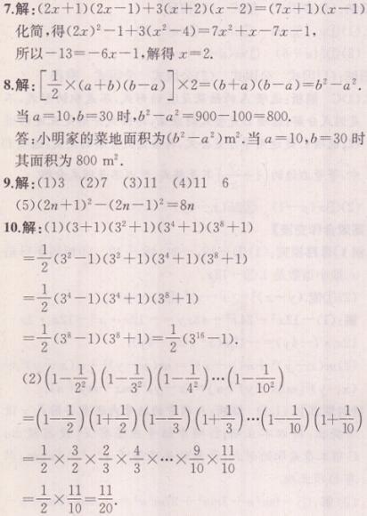 人教版八年级上册数学课时练14.2乘法公式第1课时平方差公式增效提