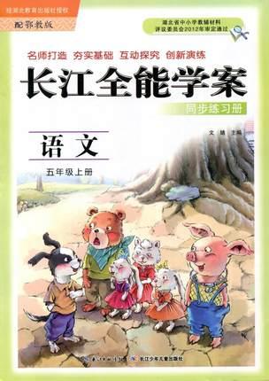 鄂教版五年级上册语文长江全能学案答案