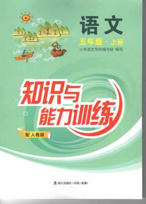 人教版五年级上册语文知识与能力训练答案
