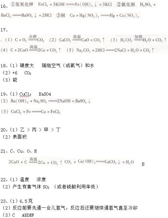 浙教九上语文作业本_浙教版九年级上册科学作业本B第二章复习题答案