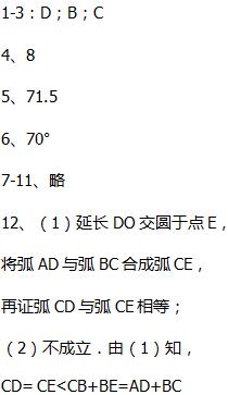 人教版九年级上册数学长江作业本24.1.3弧、弦