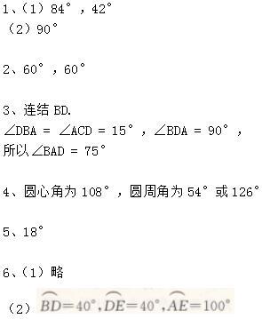浙教版九年级上册数学3.5圆周角(1)作业本2答案